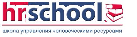 Школа управления человеческими ресурсами